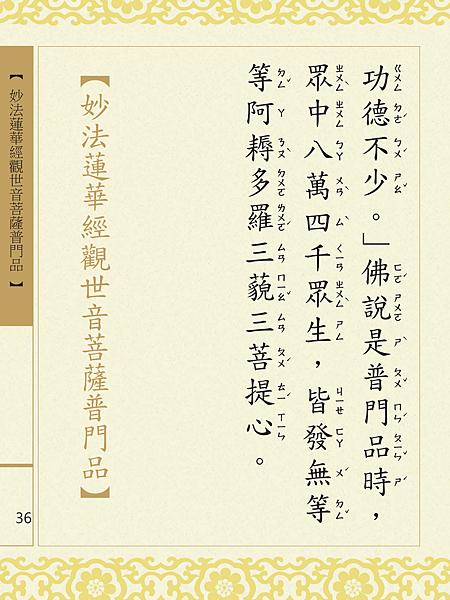 妙法蓮華經觀世音菩薩普門品 39.png