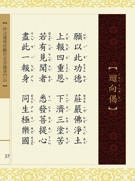 妙法蓮華經觀世音菩薩普門品 40.png