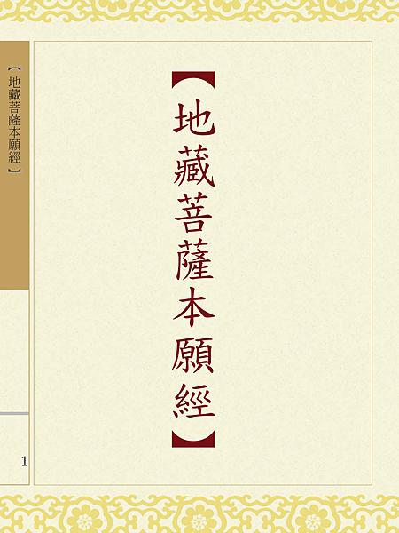 地藏菩薩本願經 004.png