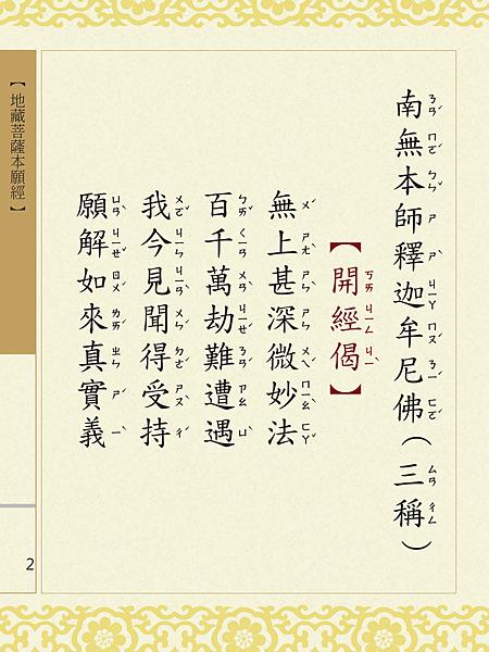 地藏菩薩本願經 005.png