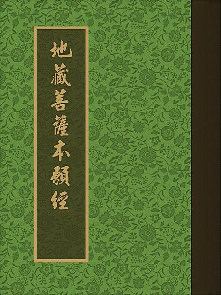地藏菩薩本願經 001.png