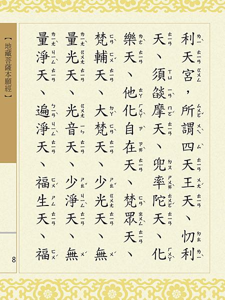 地藏菩薩本願經 011.png