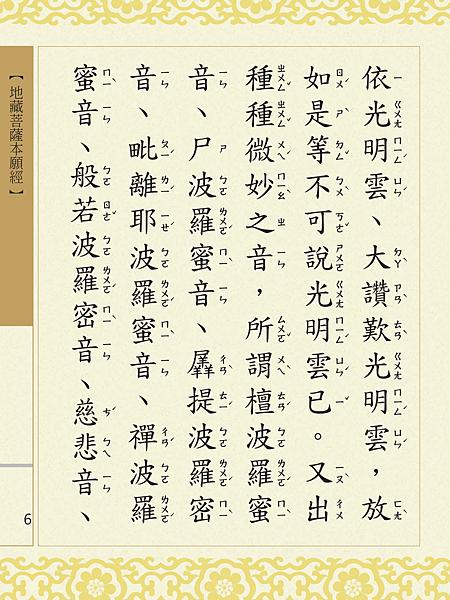 地藏菩薩本願經 009.png
