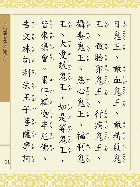 地藏菩薩本願經 014.png