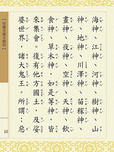地藏菩薩本願經 013.png