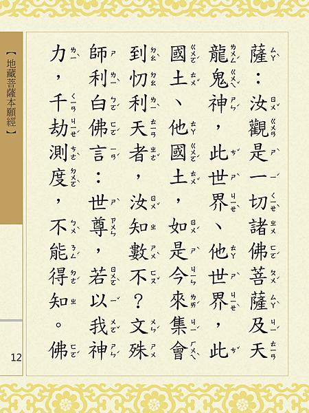 地藏菩薩本願經 015.png
