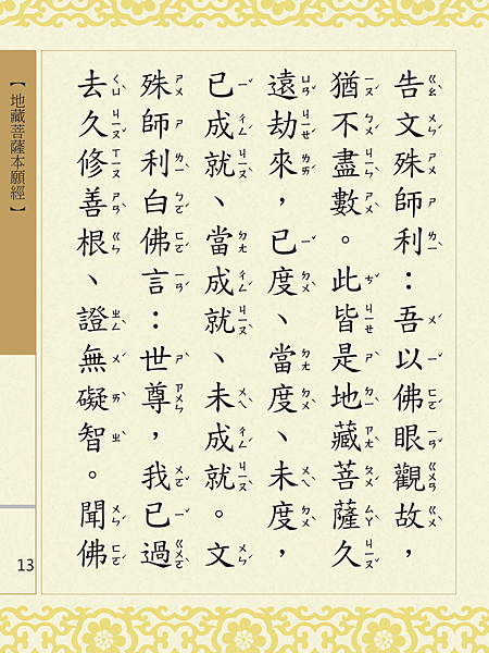 地藏菩薩本願經 016.png