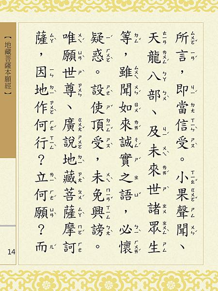 地藏菩薩本願經 017.png