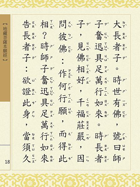地藏菩薩本願經 021.png
