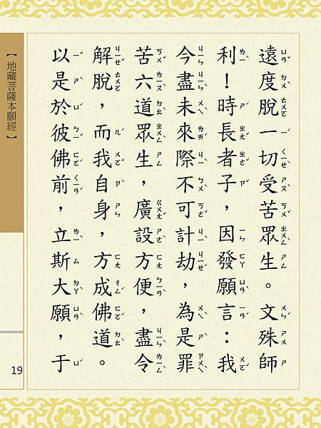 地藏菩薩本願經 022.png