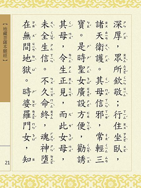 地藏菩薩本願經 024.png