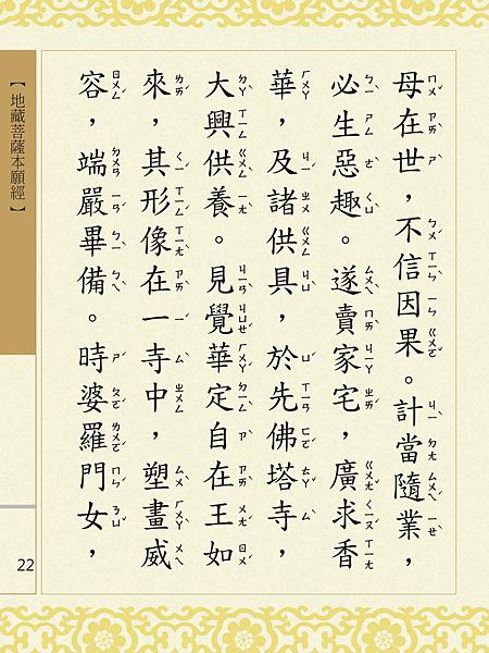 地藏菩薩本願經 025.png