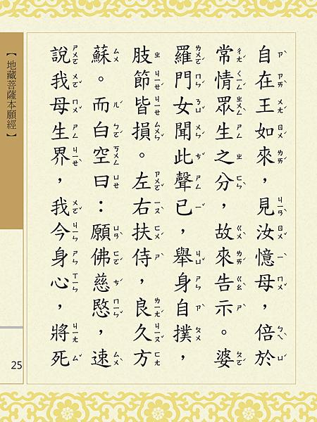 地藏菩薩本願經 028.png