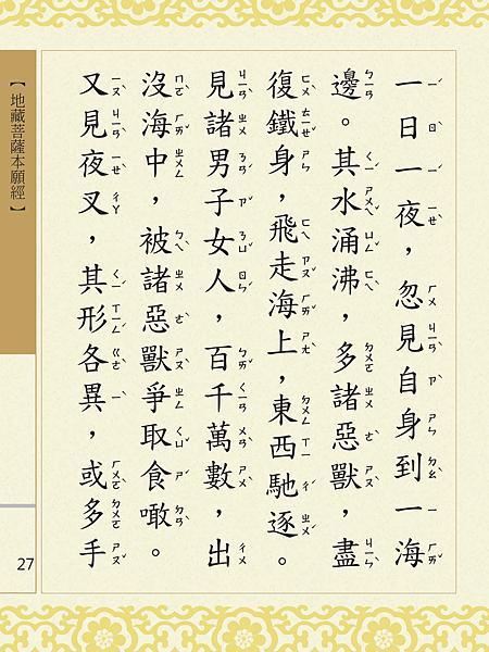 地藏菩薩本願經 030.png