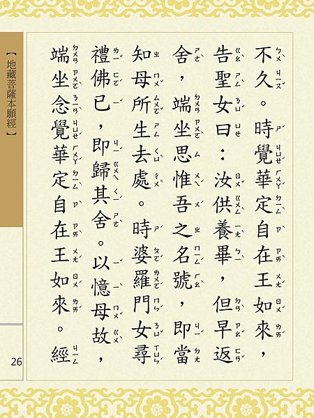 地藏菩薩本願經 029.png