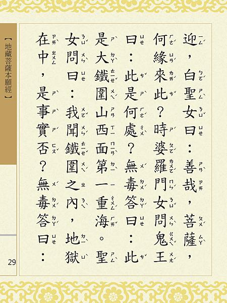 地藏菩薩本願經 032.png