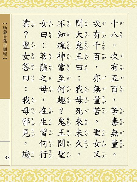 地藏菩薩本願經 036.png