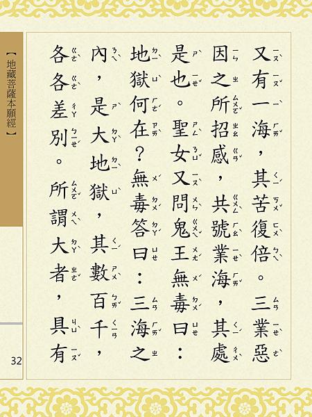 地藏菩薩本願經 035.png