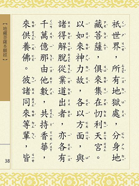 地藏菩薩本願經 041.png