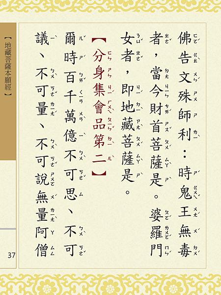 地藏菩薩本願經 040.png