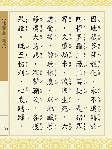 地藏菩薩本願經 042.png