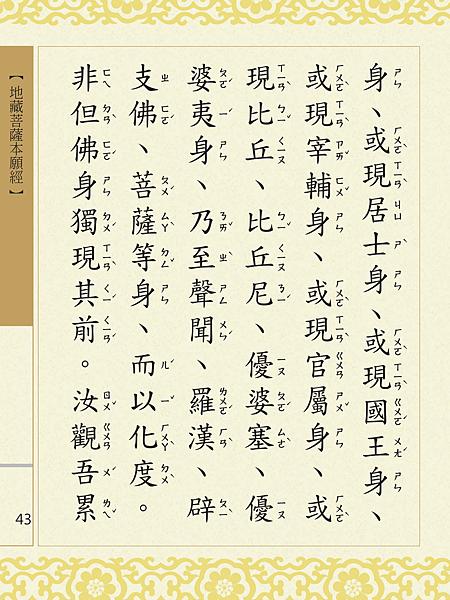 地藏菩薩本願經 046.png