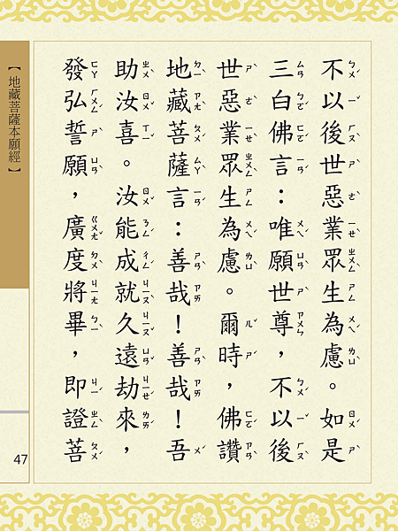 地藏菩薩本願經 050.png