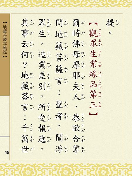 地藏菩薩本願經 051.png