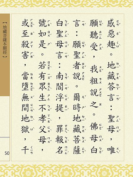 地藏菩薩本願經 053.png