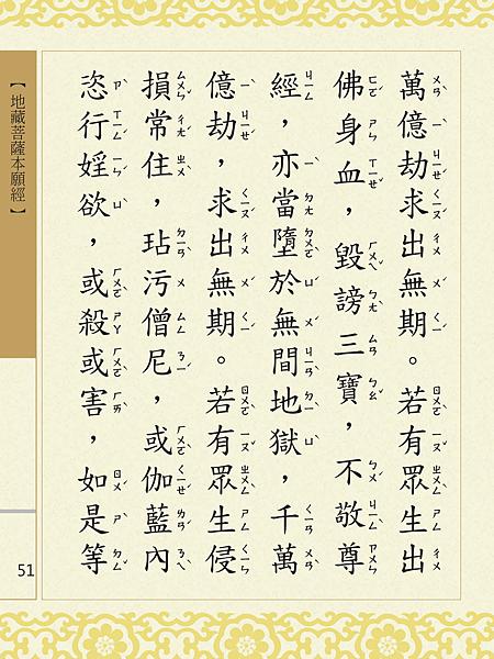 地藏菩薩本願經 054.png