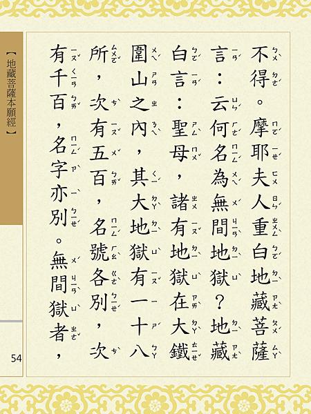 地藏菩薩本願經 057.png