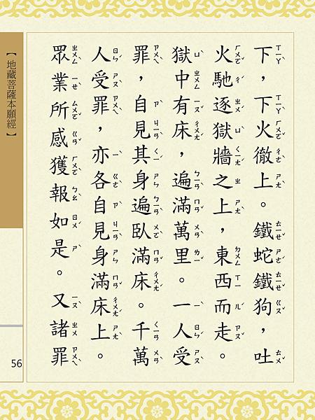 地藏菩薩本願經 059.png