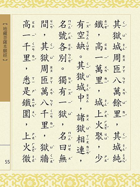 地藏菩薩本願經 058.png
