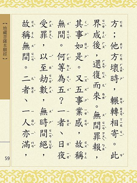 地藏菩薩本願經 062.png