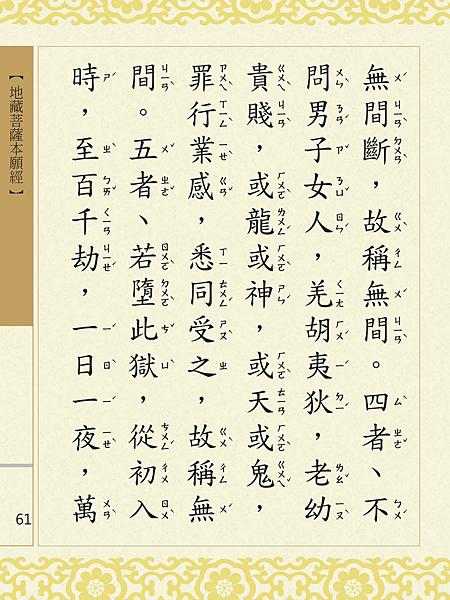 地藏菩薩本願經 064.png
