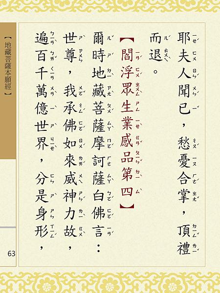 地藏菩薩本願經 066.png