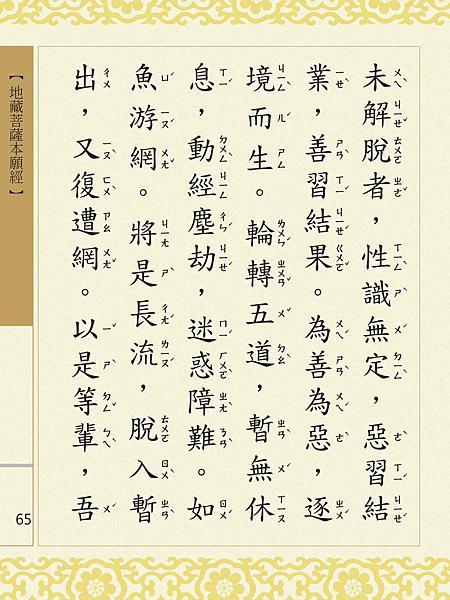 地藏菩薩本願經 068.png