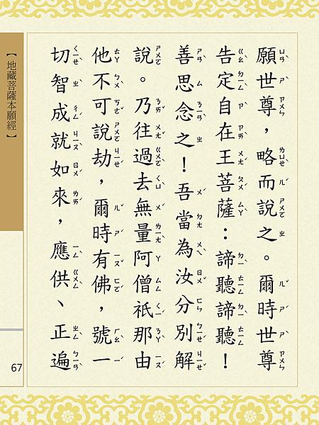 地藏菩薩本願經 070.png
