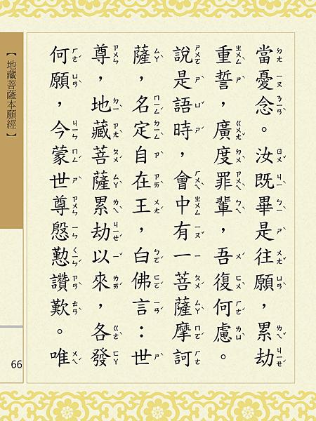 地藏菩薩本願經 069.png