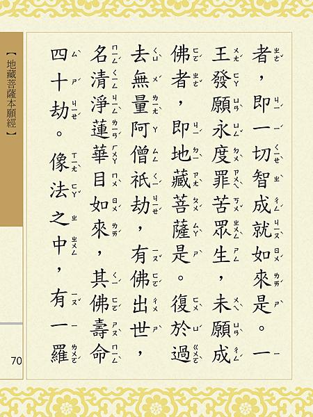 地藏菩薩本願經 073.png