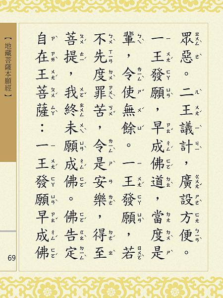 地藏菩薩本願經 072.png