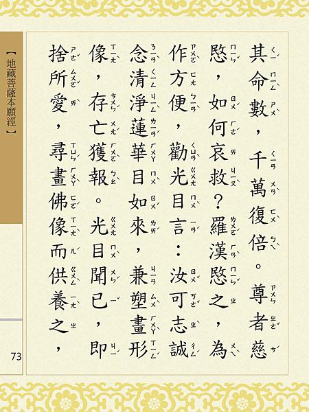 地藏菩薩本願經 076.png