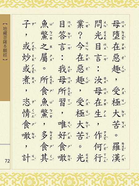 地藏菩薩本願經 075.png