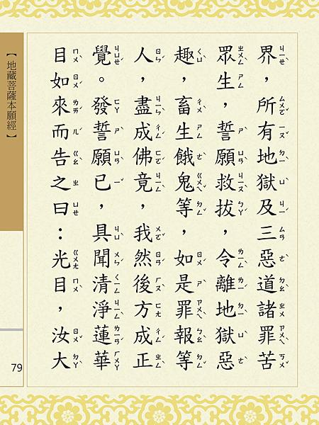 地藏菩薩本願經 082.png