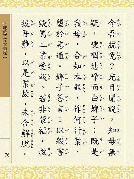 地藏菩薩本願經 079.png