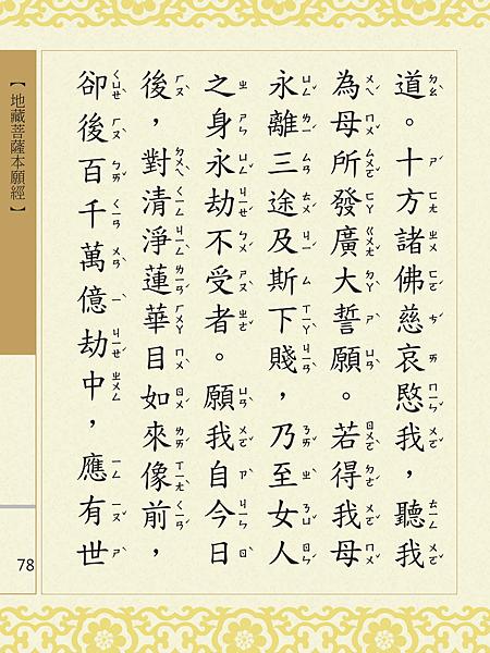 地藏菩薩本願經 081.png