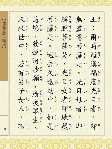 地藏菩薩本願經 084.png