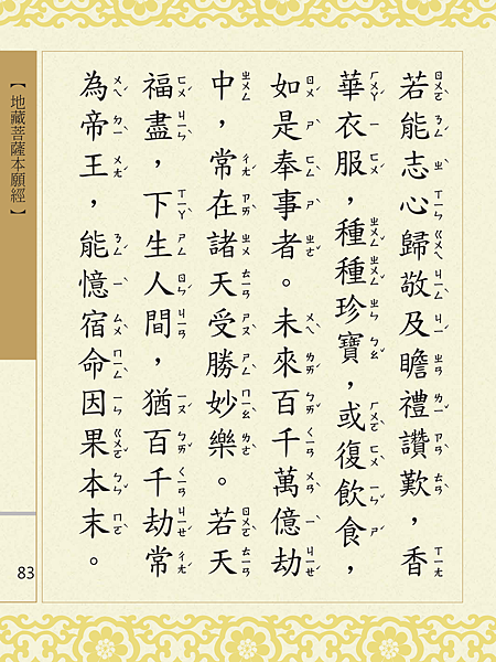 地藏菩薩本願經 086.png