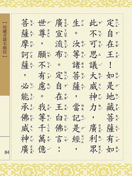 地藏菩薩本願經 087.png