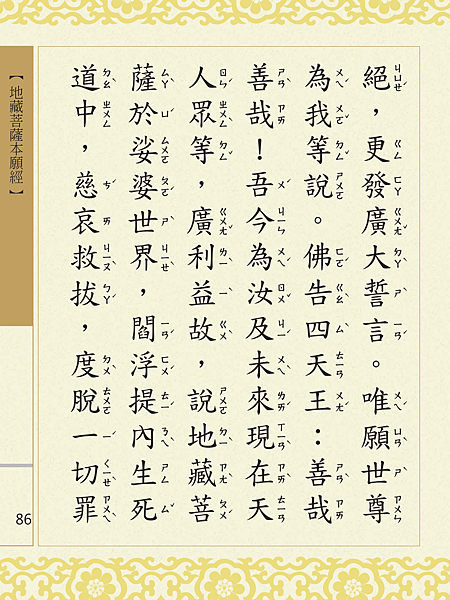地藏菩薩本願經 089.png